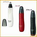 【Panasonic/パナソニック】エチケットカッターER-GN10-K(ブラック)・ER-GN10-R(レッド)・ER-GN10-W(ホワイト)