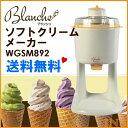 ≪送料無料≫【ソフトクリームメーカー】Blanche(ブランシェ) わがんせ WGSM892