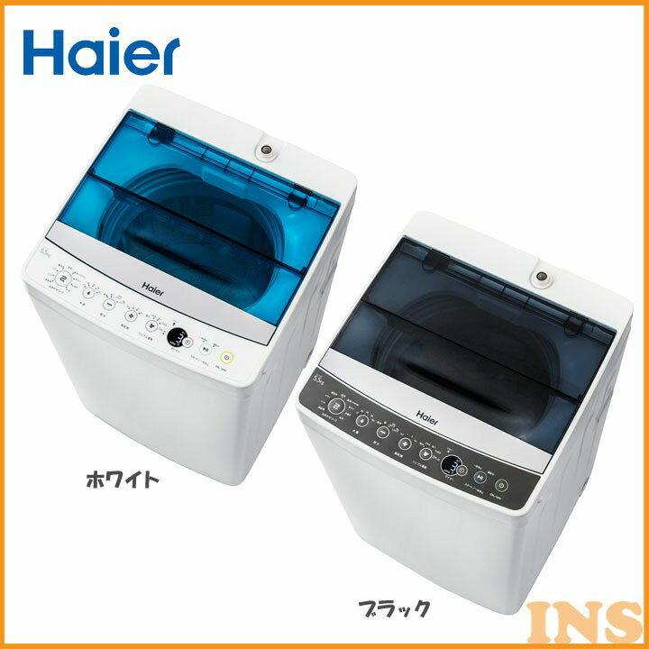 ≪送料無料≫5.5Kg全自動洗濯機 JW-C55A-K全自動式 洗濯機 風乾燥 Haier 全自動式風乾燥 ハイアール ホワイト・ブラック