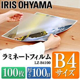 【100枚入】ラミネートフィルム(通常タイプ)B4サイズ 100μm LZ-B4100 アイリスオーヤマ
