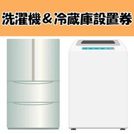 冷蔵庫&洗濯機設置券 【代引き不可】
