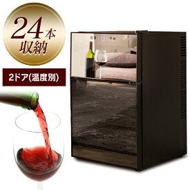 ワインセラー 家庭用 24本 ミラーガラス2ドア2温度設定24本ワインセラー APWC-69Dワインセラー 小型 24本 ペルチェ方式 静音 ワイン ワイン冷蔵庫 スリム SIS ペルチェ方式 タッチパネル LEDディスプレイ LED【D】