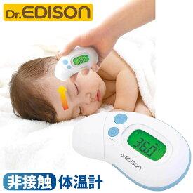 体温計 非接触 おでこ エジソン 温度計 非接触型 さっと測れる2Way体温計 KJH1004