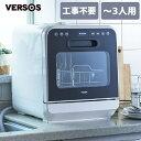 【ポイント5倍】食洗機 工事不要 食器洗い乾燥機 ベルソス コンパクト 約3人用 食洗器 食器洗い機 食器乾燥機 据置型 …