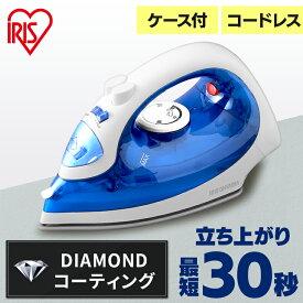 コードレスアイロン ブルー SIR-04CLCD-Aコードレス 軽量 ダイヤモンドセラミックコート ケース付き スチームショット 霧吹き機能 温度ヒューズ アイリスオーヤマ 【D】