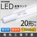 [店内全品ポイント12倍★2/20 0:00〜23:59]LED直管ランプ 20形 LDG20T・7/10V2 昼白色・昼光色 アイリスオーヤマ