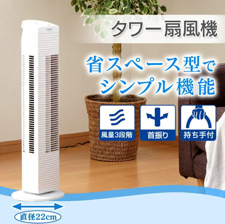 タワー扇風機 TF-820扇風機 タワー タワー型 タワーファン スリムタワー扇風機 静音 首振り 風量切替 持ち手付 省スペース シンプル おしゃれ 薄型 コンパクト ホワイト ブラック 夏 TEKNOS 千住 涼しい スリム 涼しい