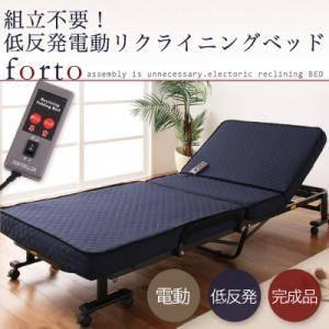 【送料無料】【代引不可】低反発電動リクライニング折りたたみベッド【forto】フォルト