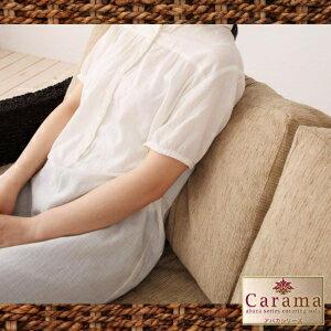 【送料無料】アバカシリーズ【Carama】カラマ2人掛け【代引き不可】03P01Mar15