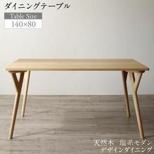 (UF) 天然木 塩系モダンデザインダイニング NOJO ノジョ ダイニングテーブル W140【お買い物マラソン1,000円OFFクーポン】