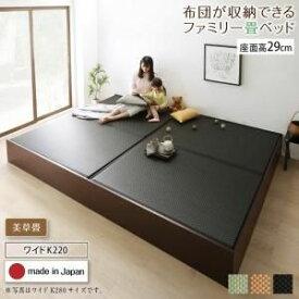(UF) お客様組立 日本製・布団が収納できる大容量収納畳連結ベッド 陽葵 ひまり ベッドフレームのみ 美草畳 ワイドK220 29cm(UF1)