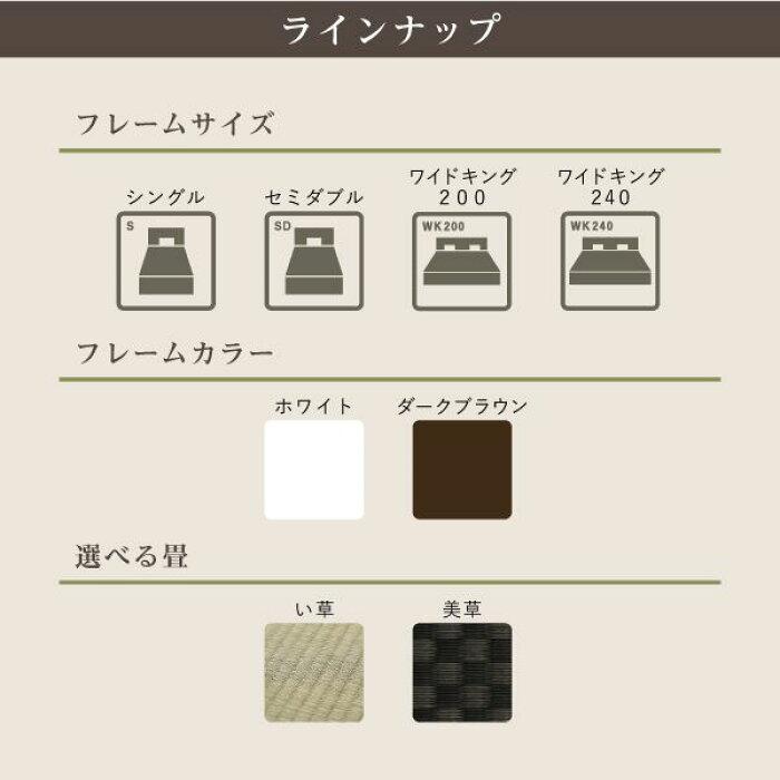 お客様組立高さ調整できる国産畳ベッドLIDELLEリデルい草ワイドK240(SD×2)