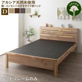 高さ調節可能 棚・コンセントつき デザインベッド Cimos シーモス ベッドフレームのみ ダブル