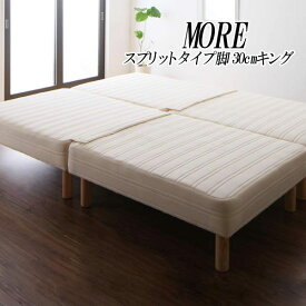 【送料無料】(UF) 日本製ポケットコイルマットレスベッド MORE モア スプリットタイプ 脚30cm キング (UF1)