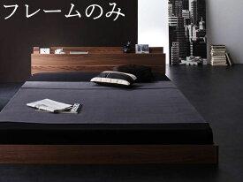 (UF) 新生活おすすめの10億円売れたフロアベッドシリーズ ベッドフレームのみ 棚・コンセント付 ダブル (UF1)