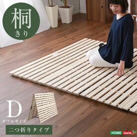 (UF) すのこベッド 2つ折り式 桐仕様(ダブル)【Coh-ソーン-】 ベッド 折りたたみ 折り畳み すのこベッド 桐 すのこ 二つ折り 木製 湿気 (UF1)
