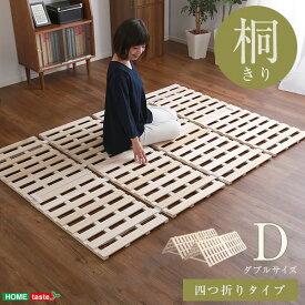 (UF) すのこベッド 4つ折り式 桐仕様(ダブル)【Sommeil-ソメイユ-】 ベッド 折りたたみ 折り畳み すのこベッド 桐 すのこ 四つ折り 木製 湿気 (UF1)