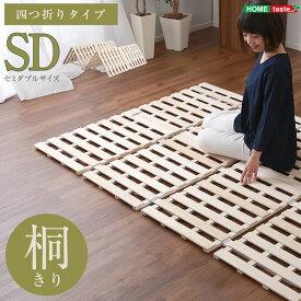 (UF) すのこベッド 4つ折り式 桐仕様(セミダブル)【Sommeil-ソメイユ-】 ベッド 折りたたみ 折り畳み すのこベッド 桐 すのこ 四つ折り 木製 湿気 (UF1)