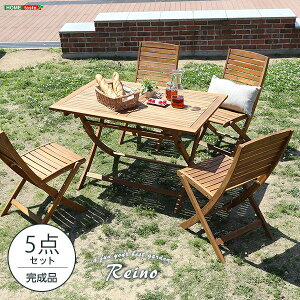 【送料無料】(UF) 折りたたみガーデンテーブル・チェア(5点セット)人気のアカシア材、パラソル使用可能   reino-レイノ- (UF1)