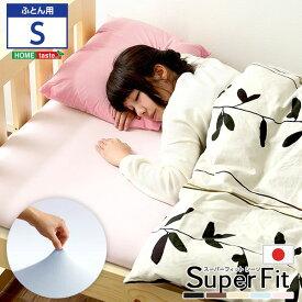 (UF) スーパーフィットシーツ|フィットタイプ(布団用)シングルサイズ対応 (UF1)