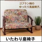 いたわり高座椅子FK-800【送料無料】