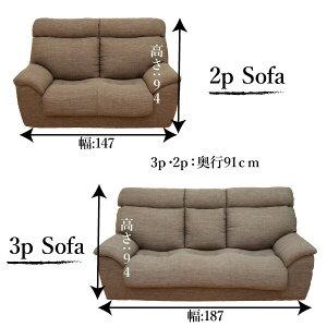 ソファー2人掛け腰にやさしいハイバックソファ[ソファソファーソファ]【RCP】【送料無料】