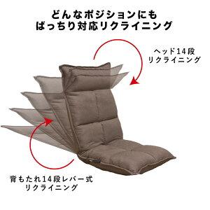 レバー式ヘッドリクライニングもこもこ座椅子