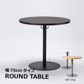 しっかり構造で手荷物掛けフック付き カフェラウンジテーブル750 VRT-750