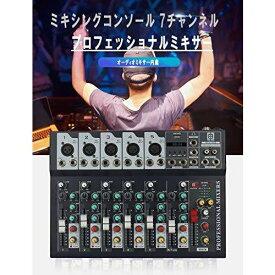 オーディオミキサー 7チャンネル デジタルミキサー ミキシングコンソール DJ ステージ 変換プラグ 2本付き 1年保証付き #577