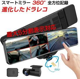 全方位同時録画 ドライブレコーダー ミラー型 11.88インチ 前後カメラ 水平360度 垂直220度 超広角 前1920P後1080P ミラー 長方形タイプ GPS搭載 SONYセンサー タッチパネル HDR搭載 Gセンサー 常時録画 地デジ干渉対策 東西日本信号機対応 日本語説明書 V360S AKEEYO