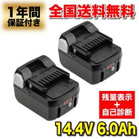 日立 14.4vバッテリー BSL1460B 互換 日立工機バッテリー 4段残容量表示+自己故障診断搭載 6.0ah 二個セット PSEとCEマーク取得済 電動工具用バッテリー 一年間保証