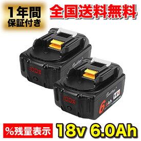 マキタ BL1860 18V バッテリー 6.0Ah 互換 大容量 マキタ 2個セット BL1860b BL1830b BL1850b 対応 %LED残量表示 リチウムイオン