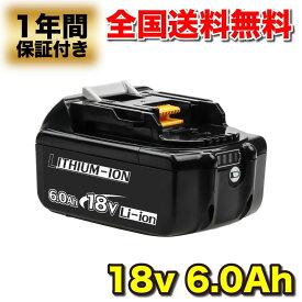 マキタ18v 互換 バッテリー bl1860b 6.0Ah BL1860 BL1830 BL1840 BL1850 BL1830b BL1840b BL1850b 対応 残量表示付き PSE認証取得済み