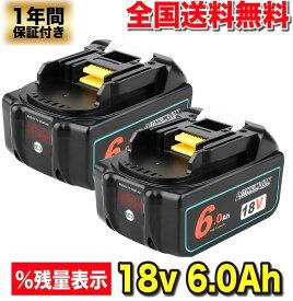 マキタ BL1860 18V バッテリー 6.0Ah 互換 大容量 マキタ 2個セット BL1860b BL1830b BL1850b 対応 %LED残量表示 リチウムイオン【2個セット】 waitley