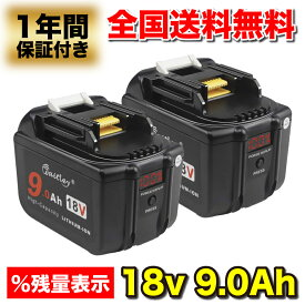 マキタ BL1890 18V 互換 バッテリー 18v 9.0Ah 9000mAh BL1830 BL1840 BL1850 BL1860 対応 リチウムイオンバッテリMakita互換電池 電動工具電池 残量 Waitley 【2個セット】
