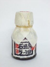 辺銀食堂の石垣島ラー油 激辛味 100g