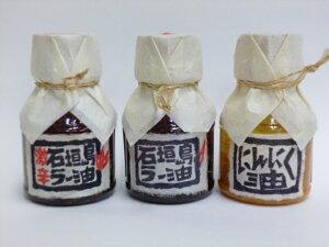 石垣島 辺銀食堂の石垣島ラー油+激辛ラー油+にんにく油100g 3本セット