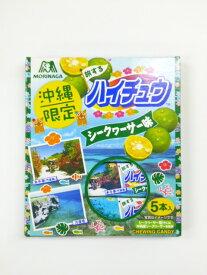 【沖縄限定】 ハイチュウ シークワサー味 5本入り