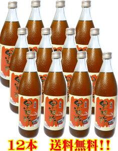 ★送料無料★【八重泉酒造】 八重泉 黒麹酢 900ml12本セット