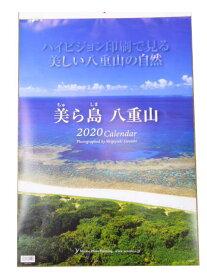 【マリンフォト企画】写真家 上西 重行 撮影美ら島 八重山 2020カレンダー