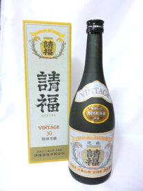 【請福酒造所】【琉球泡盛古酒】ビンテージ 30度 720ml