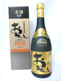 【高嶺酒造所】【琉球泡盛古酒】おもとゴールド6年古酒 43度 720ml