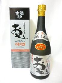 【高嶺酒造所】【琉球泡盛古酒】おもとシルバー3年古酒 30度 720ml