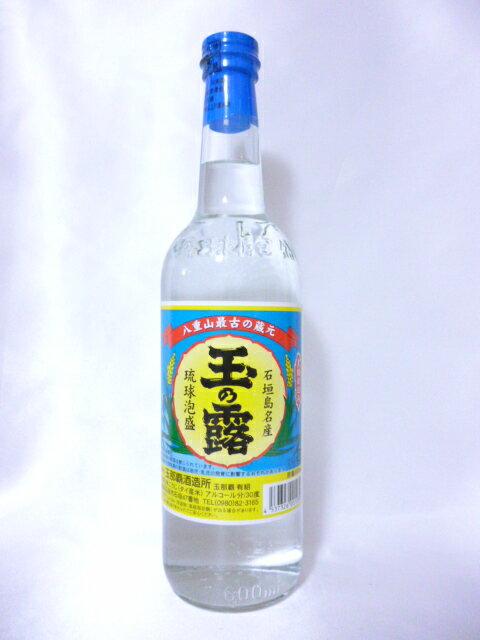 【玉那覇酒造所】玉の露 30度 600ml (3合瓶)