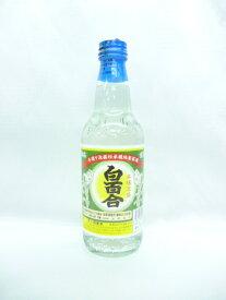 【琉球泡盛】【池原酒造所】白百合 30度 360ml (2合瓶)