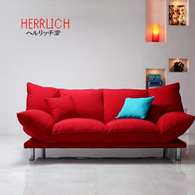 (UL) HERRLICH(ヘルリッチ) ソファーベッド クッション2個付 2人掛け 変形自在14段階リクライニング レッド/ブラウン 【楽天スーパーSALE 1,000円OFFクーポン】