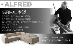 ソファソファセットコーナーソファセット【ALFRED】アルフレッドスタンダードセット【送料無料】【RCP】