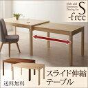 (UL) 新生活応援 ダイニングテーブル スライドテーブル 回転チェア スライド伸縮テーブルダイニング S-free エスフリー/テーブル (UL1)