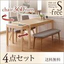 【新生活応援】ダイニングテーブル スライドテーブル 回転チェア スライド伸縮テーブルダイニング【S-free】エスフリー/4点セット(…