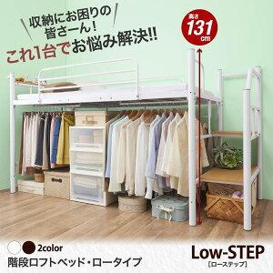 階段ロフトベッド・ロータイプLow-STEPローステップシンプルタイプシングル